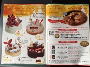 2016年辻口シェフクリスマスケーキカタログ2.jpg