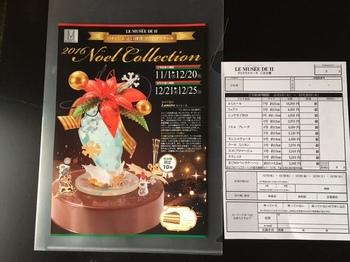 2016年辻口シェフクリスマスケーキカタログ3.jpg